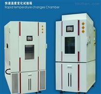 小型高低溫試驗箱