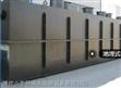 安徽地埋式一体化污水处理设备厂家