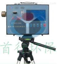 CCHG-1000直讀式粉塵儀/礦用防爆粉塵儀青島首行