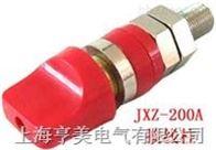 JXZ系列接线柱
