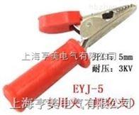 EYJ-5鳄鱼夹