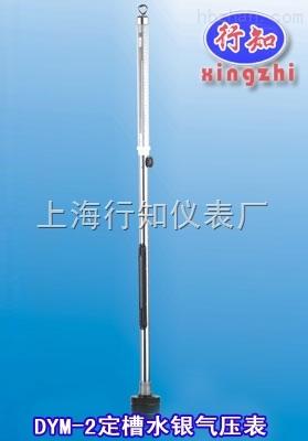 定槽式水银气压表-DYM-2定槽式水银气压表
