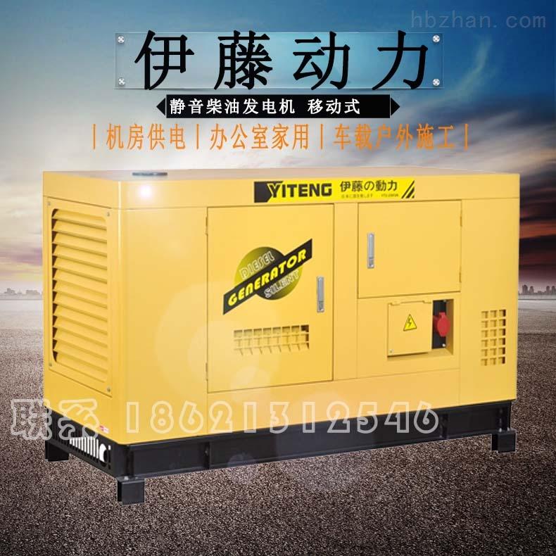 伊藤动力24KW超静音柴油发电机组YT2-30KVA