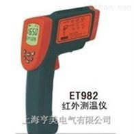 ET982便携式测温仪