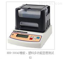 橡膠、塑料多功能密度測試儀