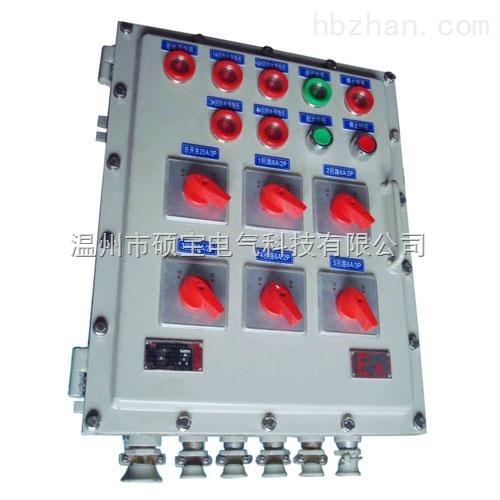 防爆配电箱/防爆配电箱价格/铝合金配电箱