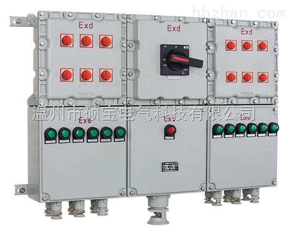 BXMD系列防爆配电箱/防爆控制箱厂家