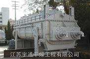 大型真空污泥干燥机供应