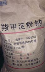 药用级羧甲基淀粉钠厂家 有小包装