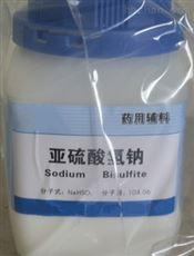 医药用亚硫酸氢钠