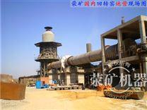 荥阳年产5万吨到10万吨矿石回转窑厂家地址