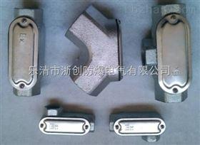 铸钢防爆穿线盒