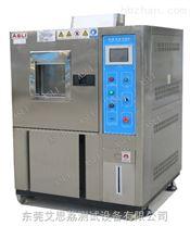 -40℃高低溫實驗箱