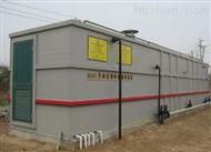 山东生活污水处理设备