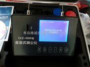 煤粉濃度測定儀,CCHG1000粉塵儀