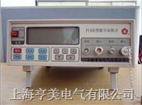 PC68数字高阻计/数字高阻计/数字高阻计价格/数字高阻计