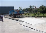 浙江SCS120吨汽车地磅,120t地磅厂家直销