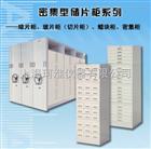 密集型储片柜、晾片柜
