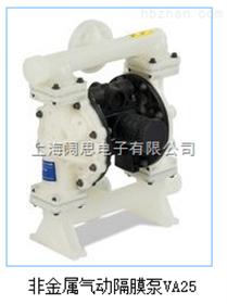 VA25弗尔德VERDERAIR双隔膜非金属气动泵VA25,远程控制可满足不同工艺及介质的输送