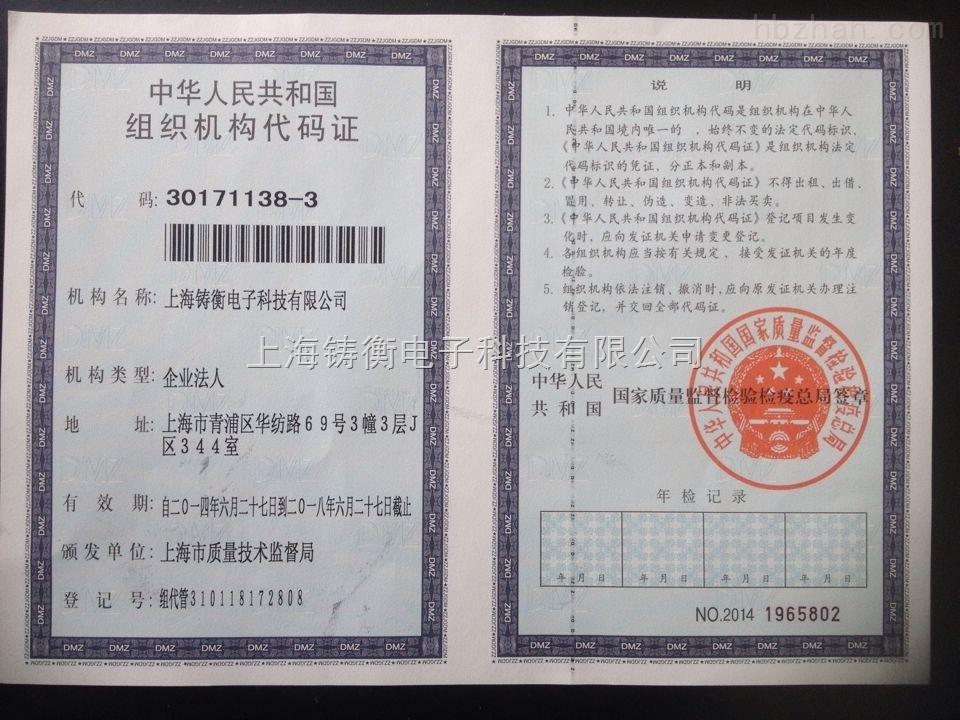 鑄衡組織代碼證
