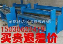 浙江小型剪板機腳踩鐵皮切板機裁板機廠點