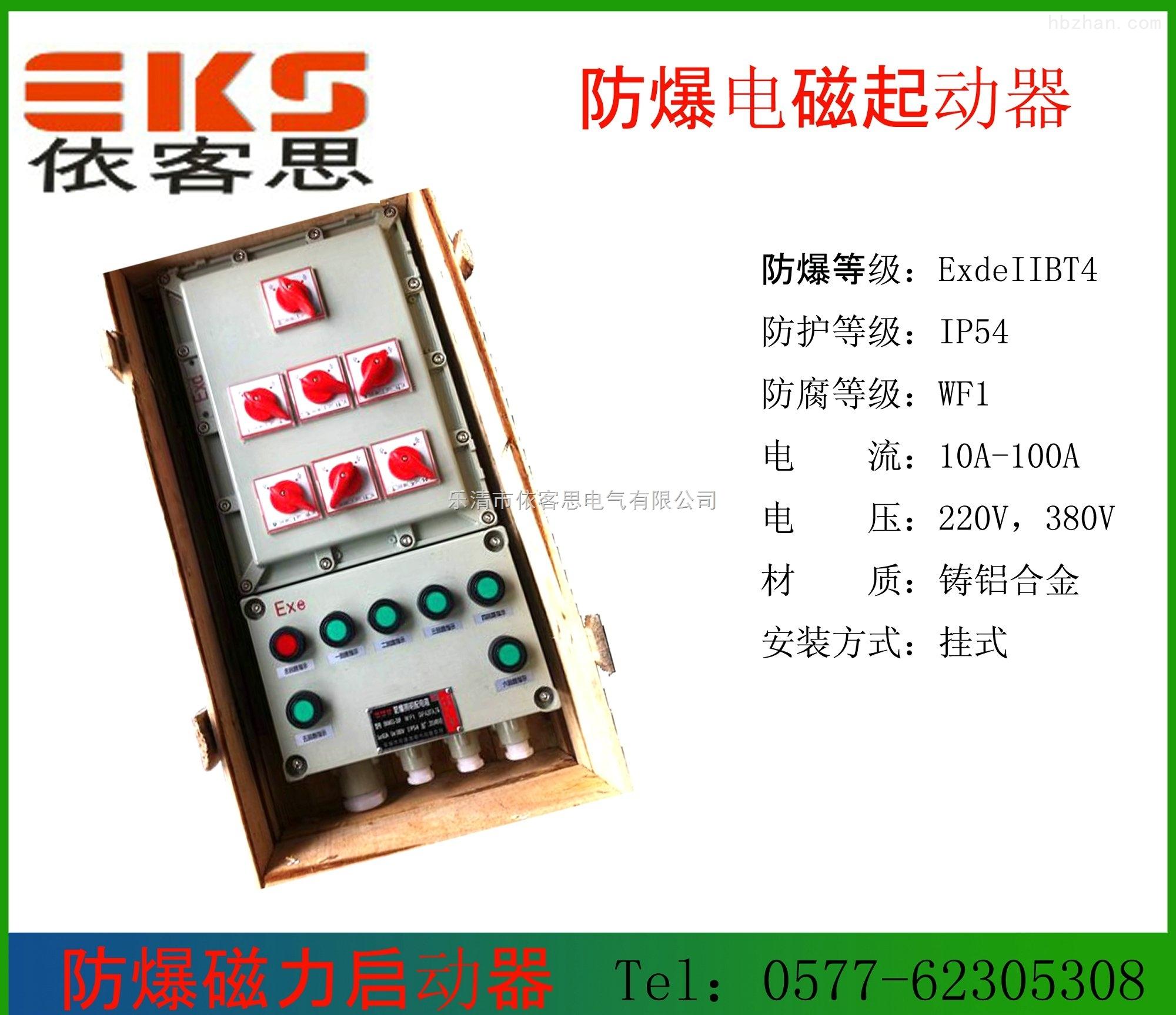 bqc-18a防爆磁力启动器接线图以及工作原理