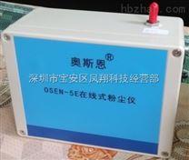OSEN-5E在線式粉塵儀粉塵儀供應商全自動粉塵檢測儀