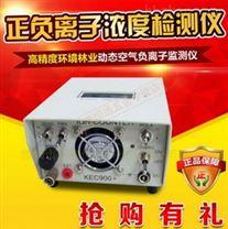 KEC900+負離子檢測儀