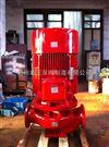XBD-L立式单级单吸消防泵增压稳压水泵