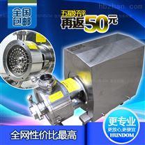 恒東均質乳化泵 混合分散乳化泵