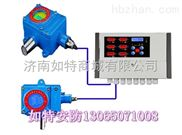 固定式磷化氢报警器 有毒磷化氢报警仪价格