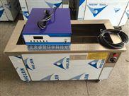 订制大型超声波清洗机