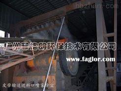 汉中节能高效喷雾除尘装置/大型焦化厂自动喷雾除尘设备*