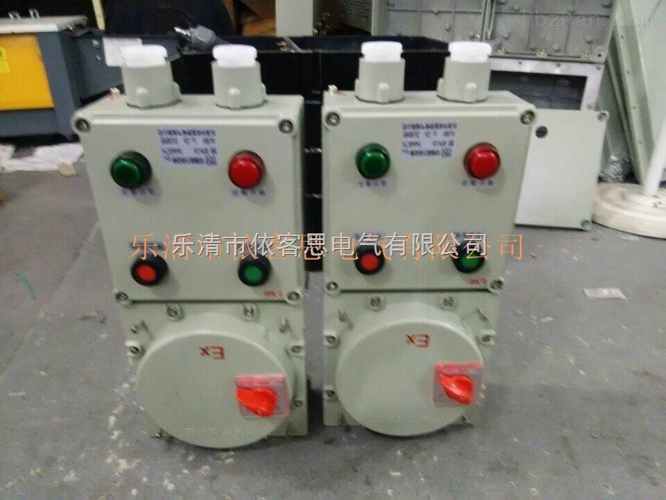 bqd53-32a可逆防爆磁力启动器 iic级控制18kw电机报价