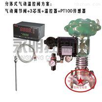 分體式高精度氣動薄膜溫控閥