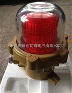 BBJ-LED防爆声光报警器(24V、36V、220V)