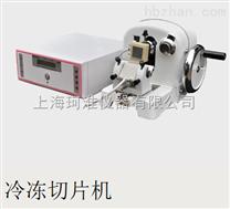 YD-202AIII電腦快速冷凍石蠟兩用切片機