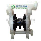 隔膜泵:QBY型工程塑料气动隔膜泵(单边型)