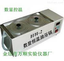 數顯電熱恒溫油浴鍋,雙孔數顯恒溫油浴鍋