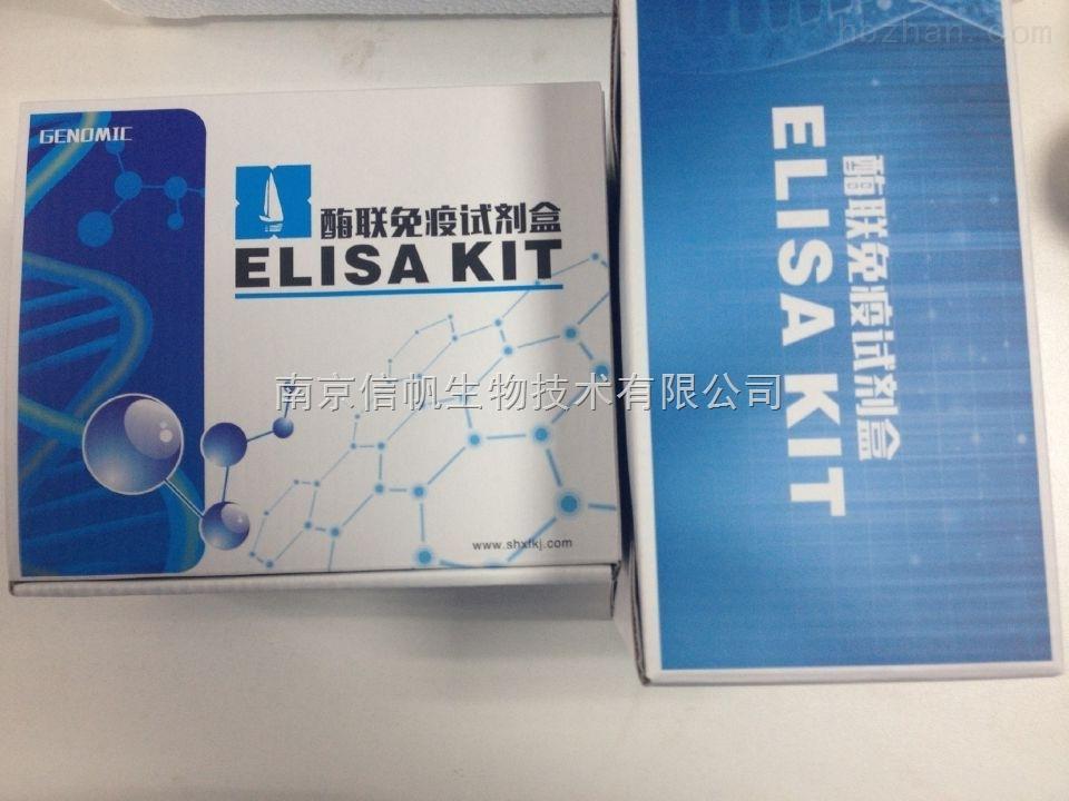 猪蓝耳病毒(PRRS) ELISA试剂盒