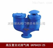 GKPQ42X高压复合式排气阀