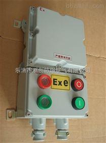 BQD53-20防爆电磁起动器