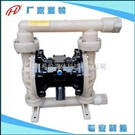 QBY3氟塑料双向隔膜泵