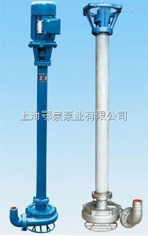 NLF型液下泥浆泵NLF型不锈钢污水泥浆泵