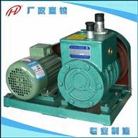 2X-8旋片真空泵/旋片式真空泵