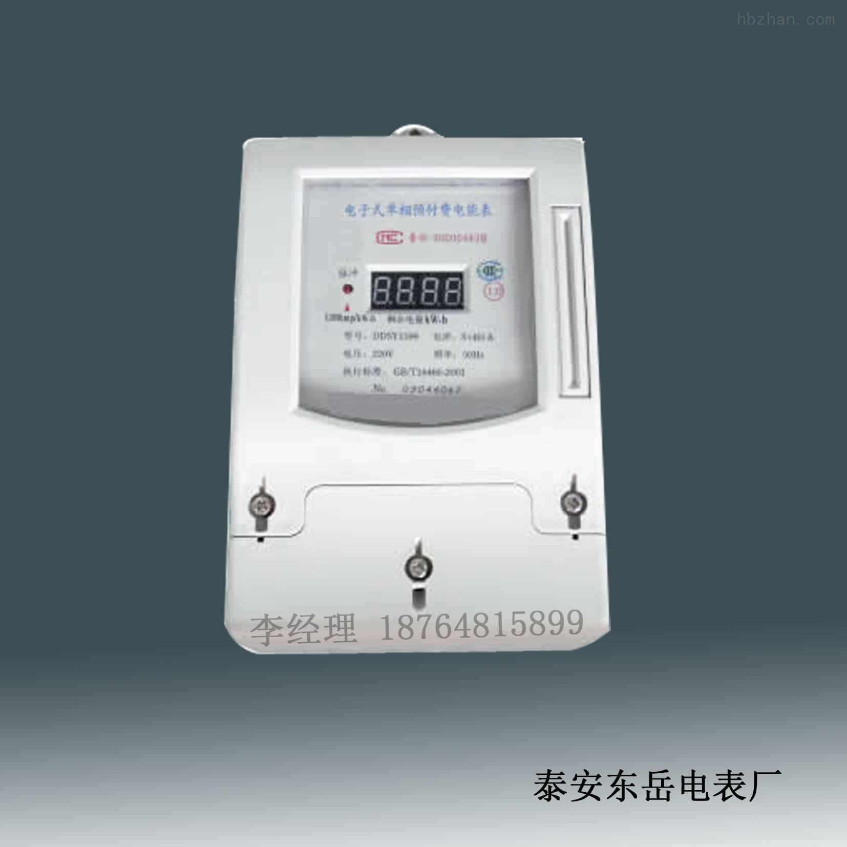 泰安智能电表厂家 泰安预付费电表