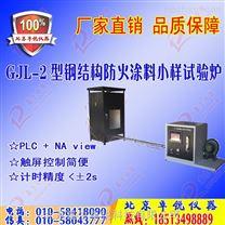鋼結構防火塗料小樣試驗爐大板法小室法隧道法防火燃燒阻燃儀器