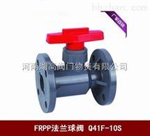 FRPP塑料法兰球阀