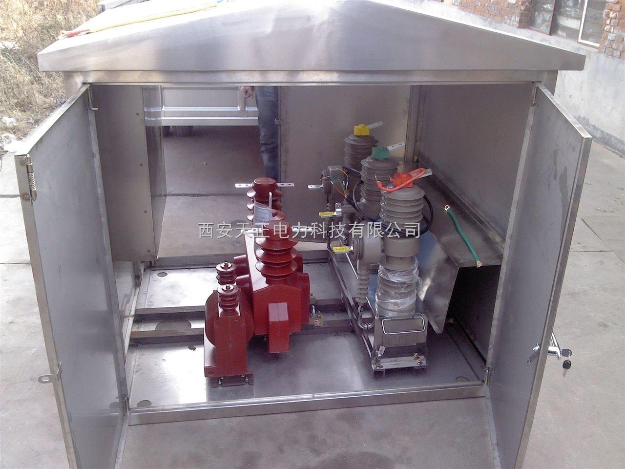 10kv落地式计量装置预付费型高压真空断路器