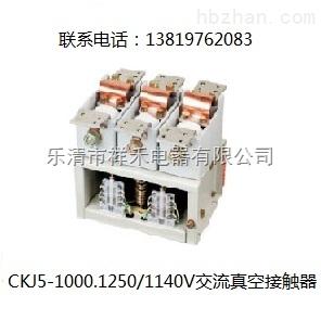 ckj5-1000型交流真空接触器(立式)